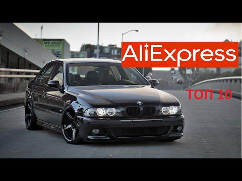 10 ПОЛЕЗНЫХ ТОВАРОВ для БМВ Е39 с Алиэкспресс (BMW E39)