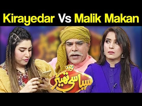 Syasi Theater - 17 October 2017 - Express News