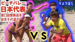 日本 代表 バレー ビーチ