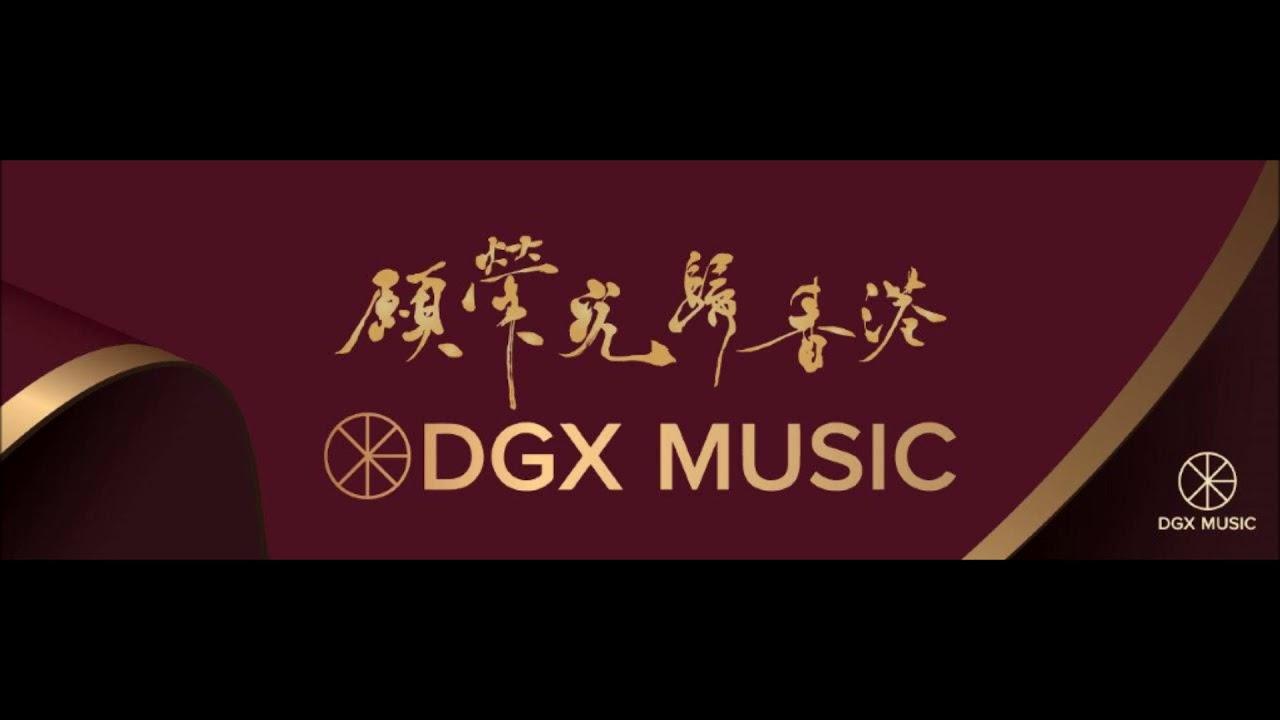 《願榮光歸香港 》新年中樂版