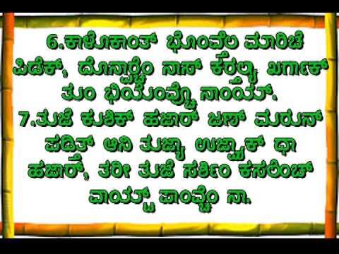 Psalms 91 in Konkani