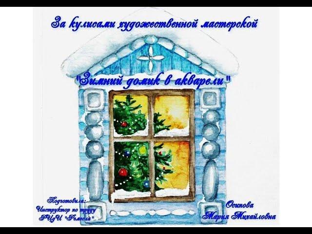 💡За кулисами художественной мастерской👩🏼🎨: «Зимний домик в акварели»🎨