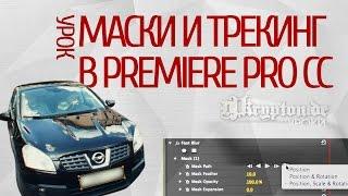 УРОК: Маски и Трекинг в Premiere Pro CC 2014