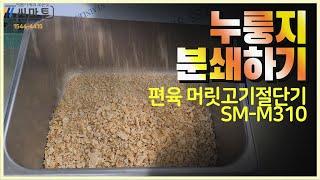 편육/머릿고기절단기 누룽지분쇄기 SM-M310 누룽지분…