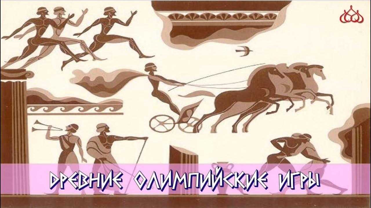 Фильм из Древние олимпийские игры