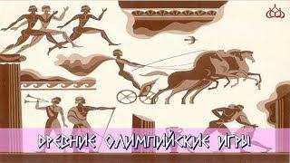 """Фильм 1 из 4: """"Древние олимпийские игры"""""""