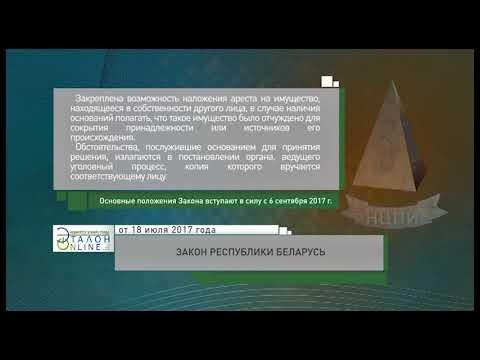 видео: «Компетентно о праве» на канале ББК: Закон Республики Беларусь от 18.07.2017