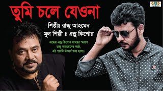 Tumi Chole Jeona | তুমি চলে যেওনা | Raju Ahmed | রাজু আহমেদ | Cover Song || Atto Ahankar.