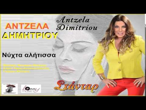Nixta Alitissa '' Antzela Dimitriou / Νύχτα αλήτισσα '' Άντζελα Δημητρίου 2015