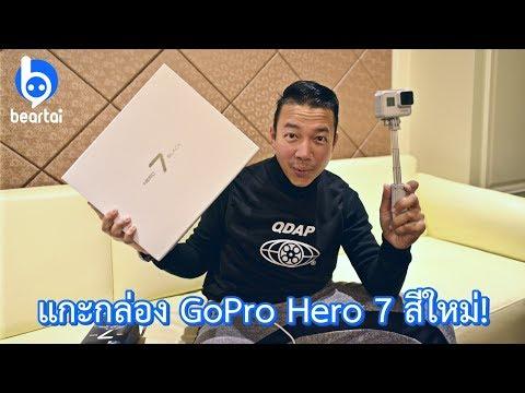 แกะกล่อง GoPro Hero 7 Black  Limited Box Edition in Dusk White - วันที่ 01 Mar 2019