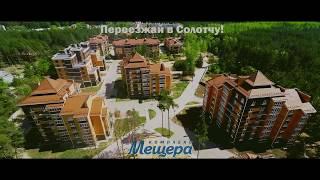 Комплекс Мещера, жизнь в Солотче, апартаменты, квартира в новостройке, купить квартиру в новостройке(, 2016-05-25T13:21:20.000Z)