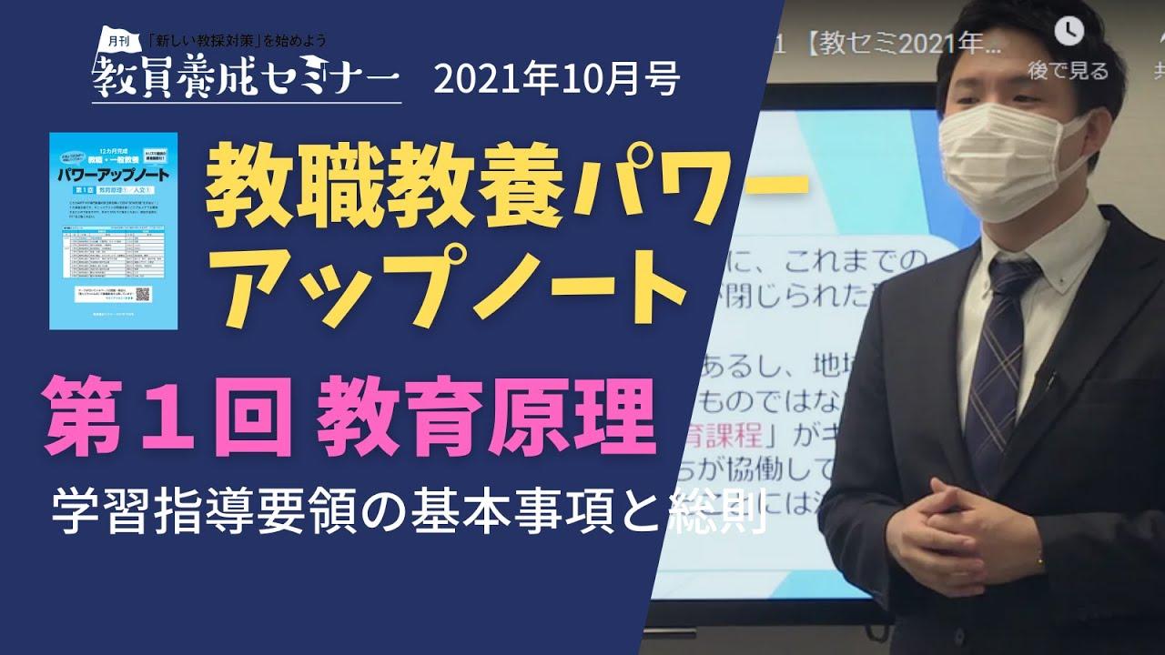 【2021年10月号】教職教養パワーアップノート 講義動画【第1回】 教育原理
