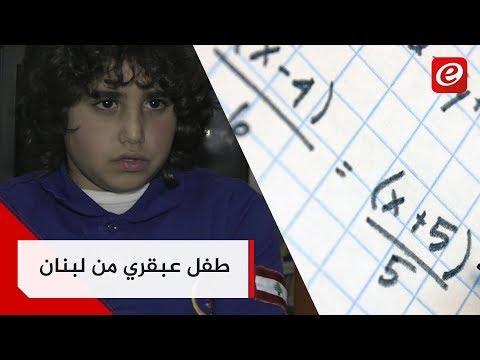 أصعب المعادلات الرياضية عجزت أمام أطفال لبنان العباقرة