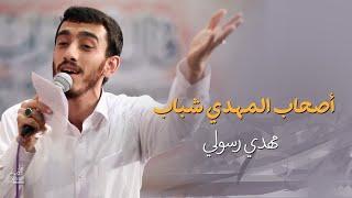 أصحاب المهدي شباب   الحاج مهدي رسولي