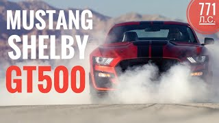 Первый тест FORD MUSTANG SHELBY GT500 2020