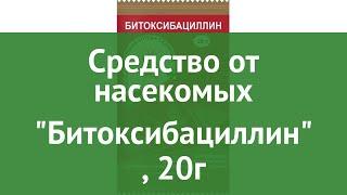 Средство от насекомых Битоксибациллин (Зеленая Аптека Садовода), 20г обзор З 075