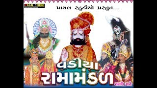   રામામંડળ     વડીયા રામામડળ સમાથી સાથે VIDEO  RAMA MANDAL   ગુજરાતી વિડિયો   HD।।रामापीरनुआखीयाश।।