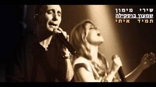 שירי מימון ושמעון בוסקילה – תמיד איתי