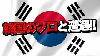 【ぼどかさんとのデュオ】 韓国のプロと遭遇しました!!!【フォートナイト 】【…