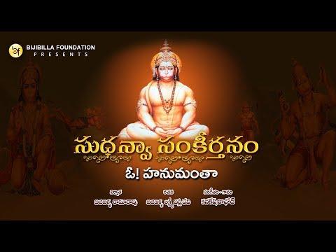 OH!  Hanumantha - Kanakesh Rathod