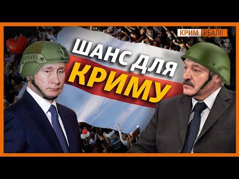 Загострення у Білорусі