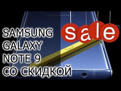 Покупаем Samsung Galaxy Note 9 с максимальной скидкой