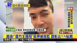 最新》囂張!「蘆竹王陽明」收押被探監 錄影比YA貼網