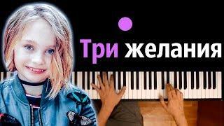 Вика Старикова - Три желания ● караоке | PIANO_KARAOKE ● ᴴᴰ + НОТЫ \u0026 MIDI