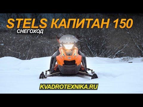 СНЕГОХОД STELS КАПИТАН S150