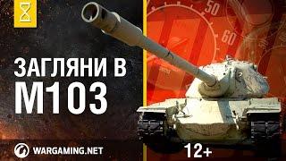 Загляни в реальный танк М103. Часть 1.