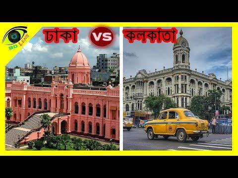 ঢাকা বনাম কলকাতা! বাঙ্গালিদের প্রানের দুই শহরের কে এগিয়ে? Dhaka VS Kolkata City Comparison