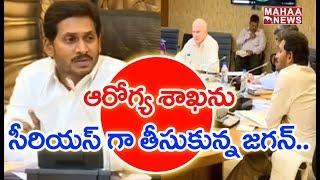 AP CM YS Jagan Meeting  With Health Department At Sachivalayam  | Mahaa News