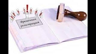 видео Как сделать регистрацию в Петербурге