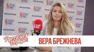 Вера Брежнева в Утреннем шоу «Русские Перцы» / Вера о Греции, хейтерах и женской привлекательности