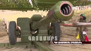 АО Нагорного Карабаха. Артиллерийский дивизион/Nagorno-Karabakh Defense Army. Artillery Battalion