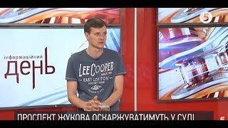 Проспект Жукова оскаржуватимуть в суді: чи є шанси | Сергій Рябенко | ІнфоДень