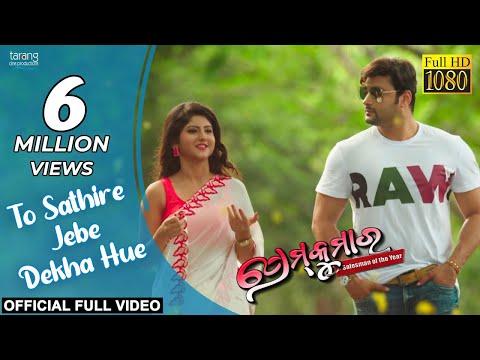 To Sathire Jebe Dekha Hue - Official Video | Prem Kumar | Anubhav, Sivani, Humane Sagar, Ananya