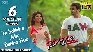 Download lagu To Sathire Jebe Dekha Hue - Official Video | Prem Kumar | Anubhav, Sivani, Humane Sagar, Ananya