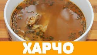 ХАРЧО - АРОМАТНЫЙ СУП ГРУЗИНСКОЙ КУХНИ #супхарчо #грузинскаякухня #харчосуп #супхарчорецепт