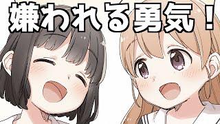 【漫画】嫌われる勇気(フェルミ心理学)【マンガ動画】