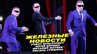 Раненый Белкин и веселый Фатеев #ЖЕЛЕЗНЫЕ НОВОСТИ