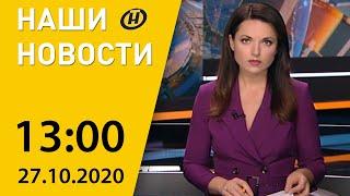Наши новости: совещание во Дворце Независимости, радикализация протестов в Беларуси, вода на Луне