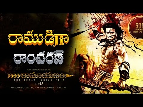Ram Charan as Rammudu in ramayanam fan made  | Ramayana | ram charan | new movie
