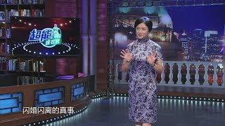 """《金星秀》第87期:金姐开场秀套路深啊 """"新时代离婚""""那些事 结错婚是一种怎样的体验?  The Jinxing show 1080p官方无水印"""