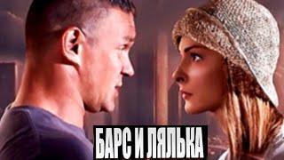 Барс и Лялька (HD) 2 серия
