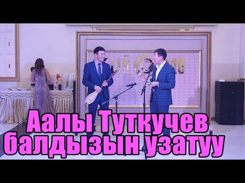 Аалы Туткучев  тойдо ТАМАДАevent 0557 48 51 15
