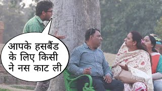 Aapke Husband Ke Liye Kisi Aunty Ne Nas Kaat Li Prank On Cute Couple By Desi Boy With Twist