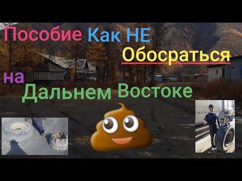 Дальнобой по России #165 Как правильно заклеить безкамерное колесо Сувенир для Ник Вик