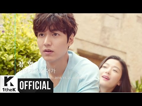 lirik lagu Jung Yup – Lean On You (너에게 기울어가) (The Legend of the Blue Sea OST)