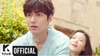 [Teaser] Jung Yup(정엽) _ Lean On You(너에게 기울어가) (The Legend of The Blue Sea(푸른 바다의 전설) OST Part.3)
